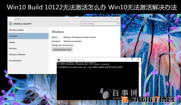 Win10 Build 10122无法激活怎么办 Win10无法激活解决办法