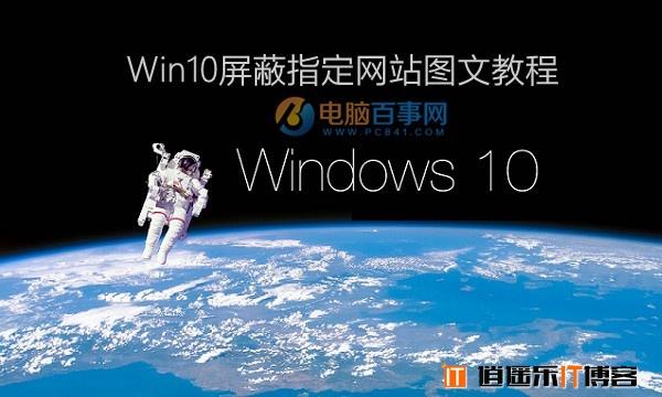 Win10怎么屏蔽网站 Win10屏蔽指定网站图文教程