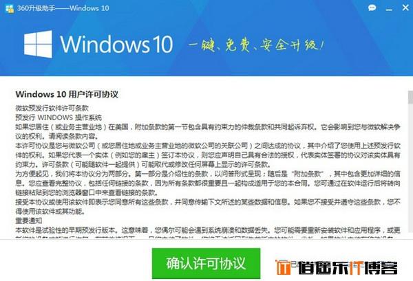 360怎么升级Win10?360升级Win10图文教程