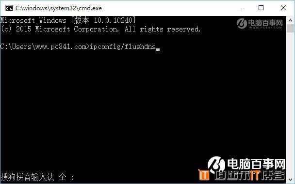 Win10怎么清理DNS缓存? Win10电脑dns缓存清理命令
