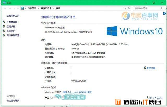 跳过Win7/8升级 直接全新安装并永久激活Win10教程