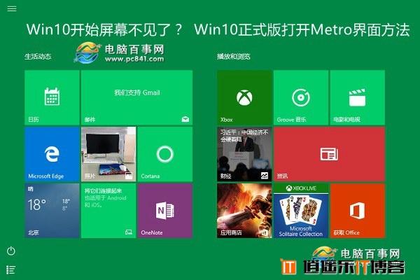 Win10开始屏幕不见了?Win10正式版打开Metro界面方法