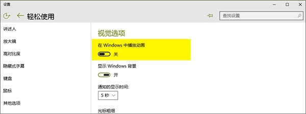Win10毛玻璃特效怎么打开 Win10预览版10074开启毛玻璃教程