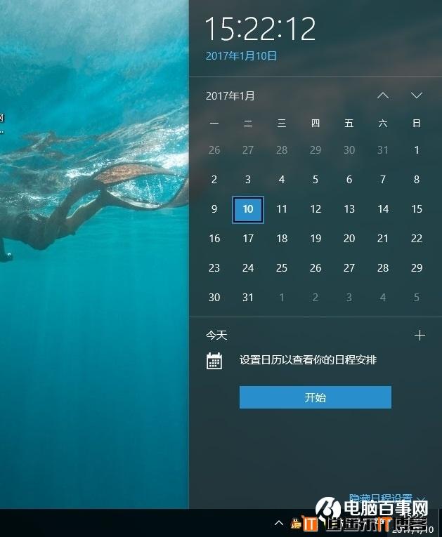Win10日历怎么显示农历?Win10日历显示春节等节日方法