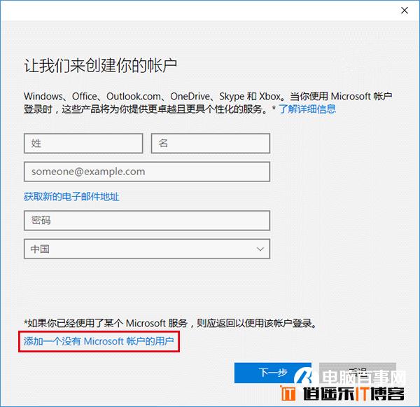Win10如何添加本地账户 Win10添加本地账户教程