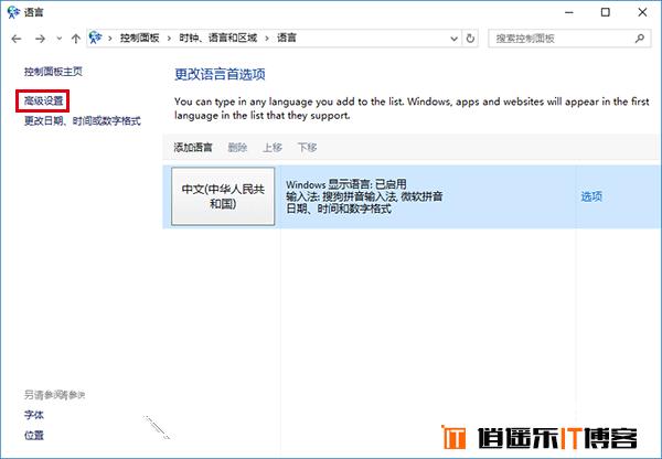 Win10如何关闭新版输入法语言栏 Win10关闭新版输入法语言栏教程