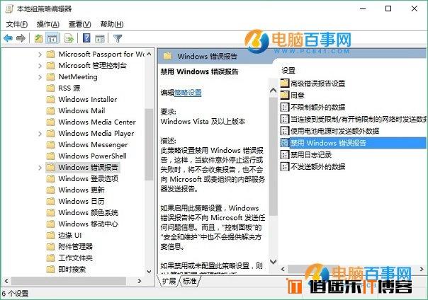 微软错误报告服务怎么关闭 Win10关闭微软错误报告程序方法