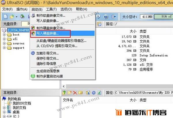 怎么把Win10镜像写入到U盘 U盘做成Win10启动盘教程