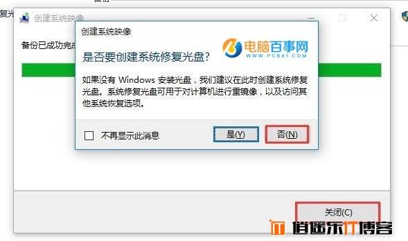 Win10怎么备份 Win10电脑系统备份图文教程