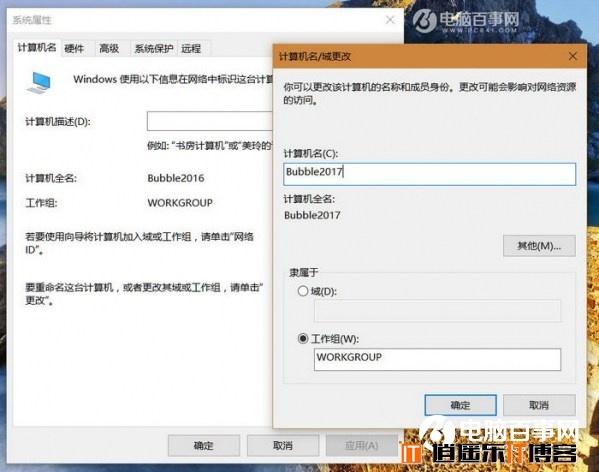 Win10开机提示用户名和密码不正确的原因和解决办法