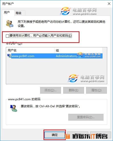Win10开机密码怎么取消? Win10取消开机登录密码方法