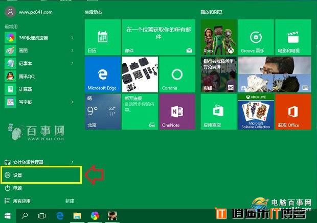 Win10设置在哪?打开Win10设置快捷键