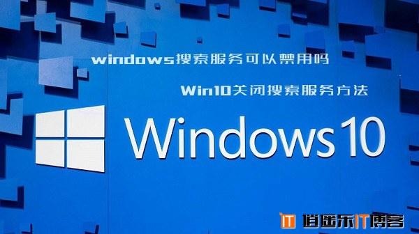 windows搜索服务可以禁用吗 Win10关闭搜索服务方法