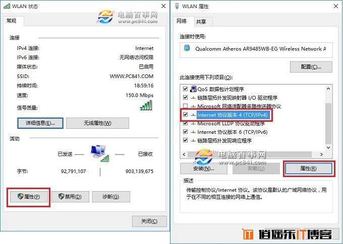 DNS设置在哪里、设置什么好?Win10电脑DNS设置指南