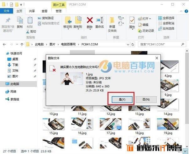 Win10怎么永久删除文件 Win10永久删除快捷键