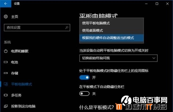 Win10秋季创意者更新开机弹出屏幕键盘的解决方法