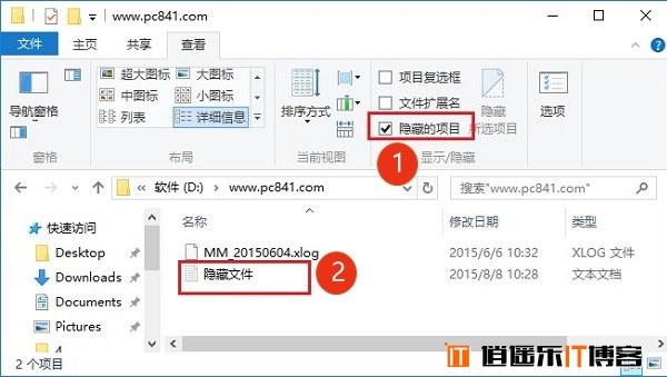 Win10隐藏文件怎么显示 Win10显示隐藏文件或文件夹方法