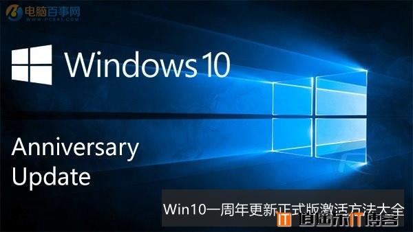 Win10一周年更新正式版怎么激活 Win10一周年更新正式版激活方法