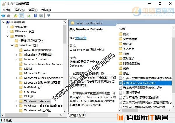 Windows defender怎么关闭?Win10自带杀毒软件关闭方法