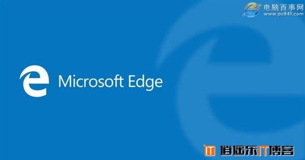 保护用户隐私 关闭Edge浏览器访问历史设置方法