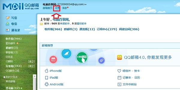 QQ邮箱SMTP服务怎么开通?开启图文教程