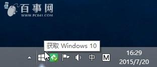 Win10怎么升级 教你如何免费升级Win10正式版