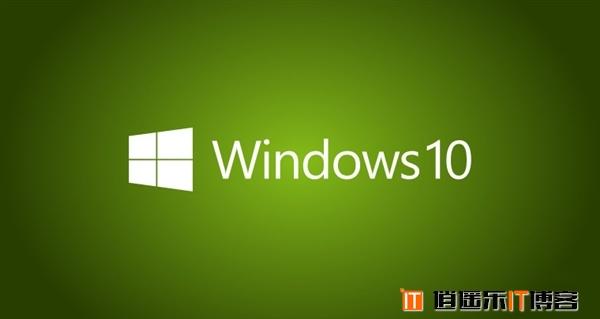 Win10正式版升级常见问题及解答汇总
