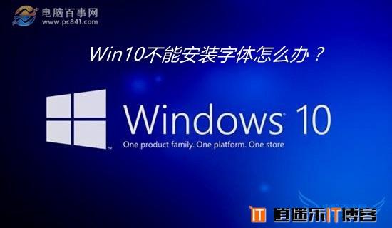 Win10不能安装字体怎么办? Win10安装字体失败的解决办法