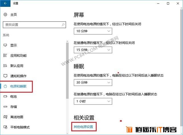 Win10节能模式怎么开启 Win10笔记本省电优化技巧