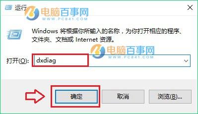 怎么看显卡是否支持DX12 查看自己电脑支不支持DX12方法