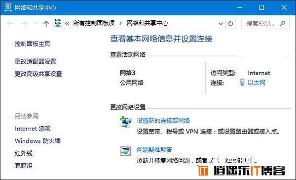 Win10如何删除网络及修改网络名称 Win10删除网络及修改网络名称教程