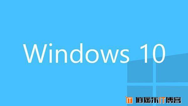 Win10有几个版本 Win10系统各版本区别