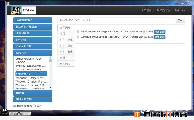 一个超实用的在线网站 下载系统、听歌、看视频超方便