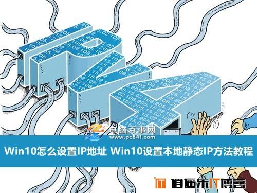 Win10怎么设置IP地址 Win10设置本地静态IP方法教程