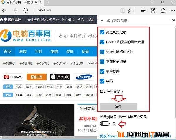Edge浏览器怎么清理缓存 Win10自带Edge浏览器清理缓存方法