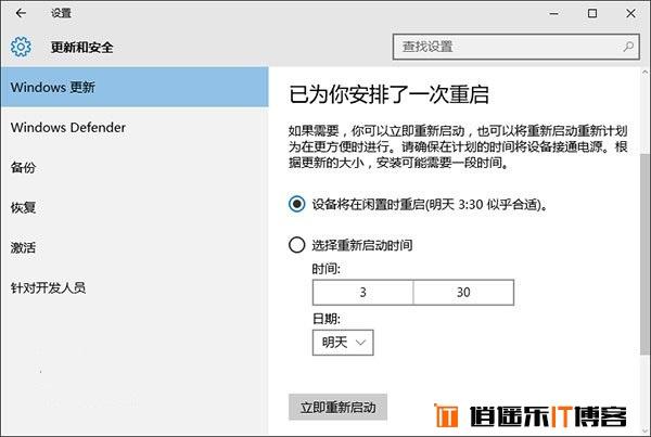 Win10正式版10240升级TH2正式版10586图文教程
