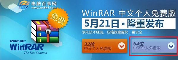 Win10怎么解压文件 Win10压缩或解压zip/rar文件方法