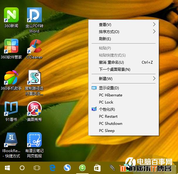 如何让Windows 10系统快的飞起来