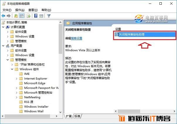 程序兼容性助手有用吗 关闭程序兼容性助手方法