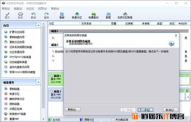 机械硬盘系统怎么迁移固态硬盘 分区助手迁移系统到SSD教程