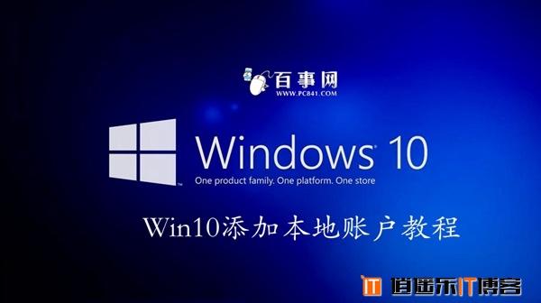 Win 10怎么新建本地账户 Win10预览版建立本地账户教程