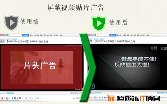 怎么屏蔽视频广告?超强大的屏蔽视频网站广告教程