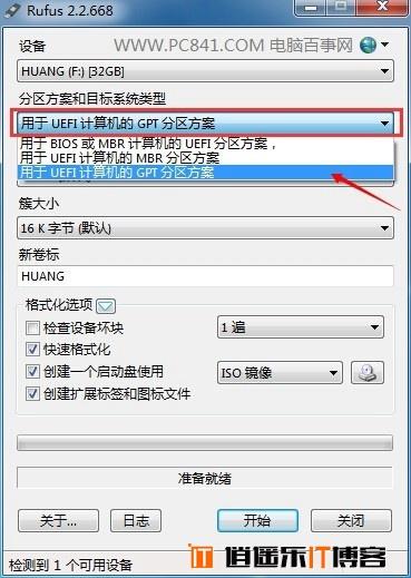 UEFI启动U盘怎么制作 2种UEFI启动U盘制作教程