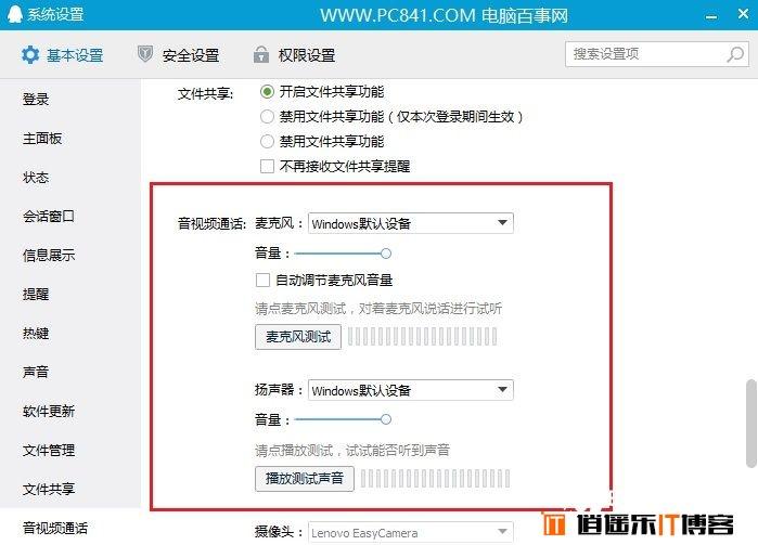 QQ视频声音小怎么办 Win10电脑QQ语音和视频声音小解决办法