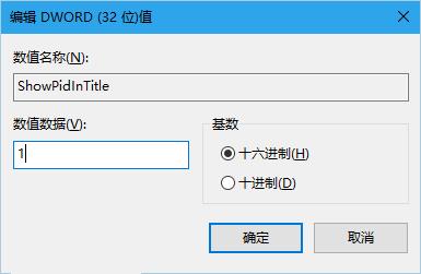 Win10技巧:让文件资源管理器标题栏显示进程ID