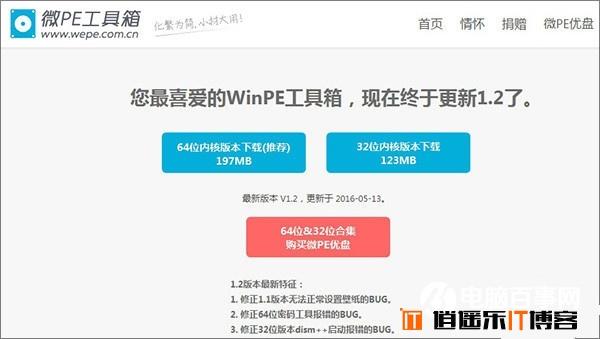 Win10开机密码忘了怎么办?教你破解Win10开机密码