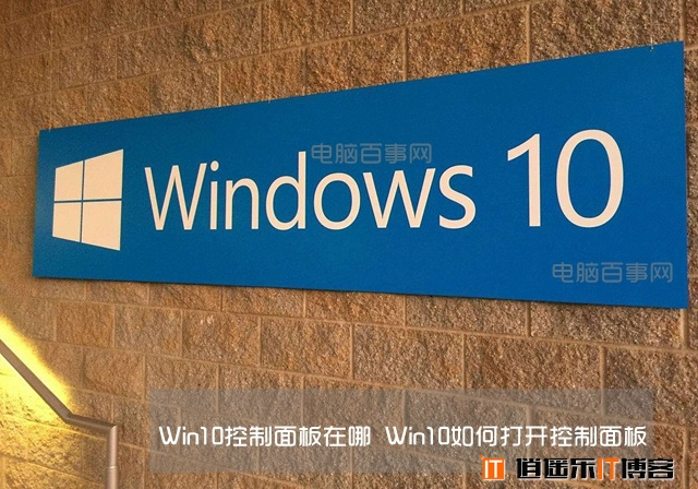 Win10控制面板在哪 Win10如何打开控制面板