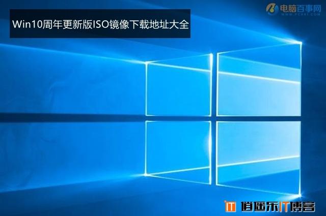 Win10周年更新版ISO镜像下载地址大全 Win10.1版ISO镜像下载