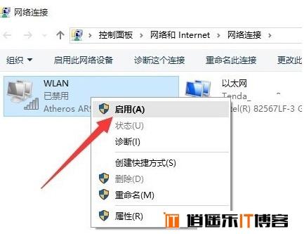 Win10正式版网络连接受限怎么办?Win10网络受限解决办法