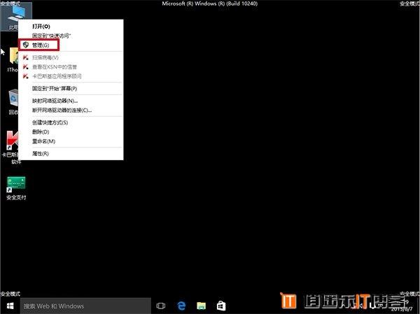 升级Win10后屏幕一直闪烁怎么办